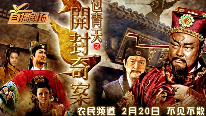 Xem Phim Tân Bao Thanh Thiên Khai Phong Kỳ Án Arbiter Of Kaifeng Mystery full HD