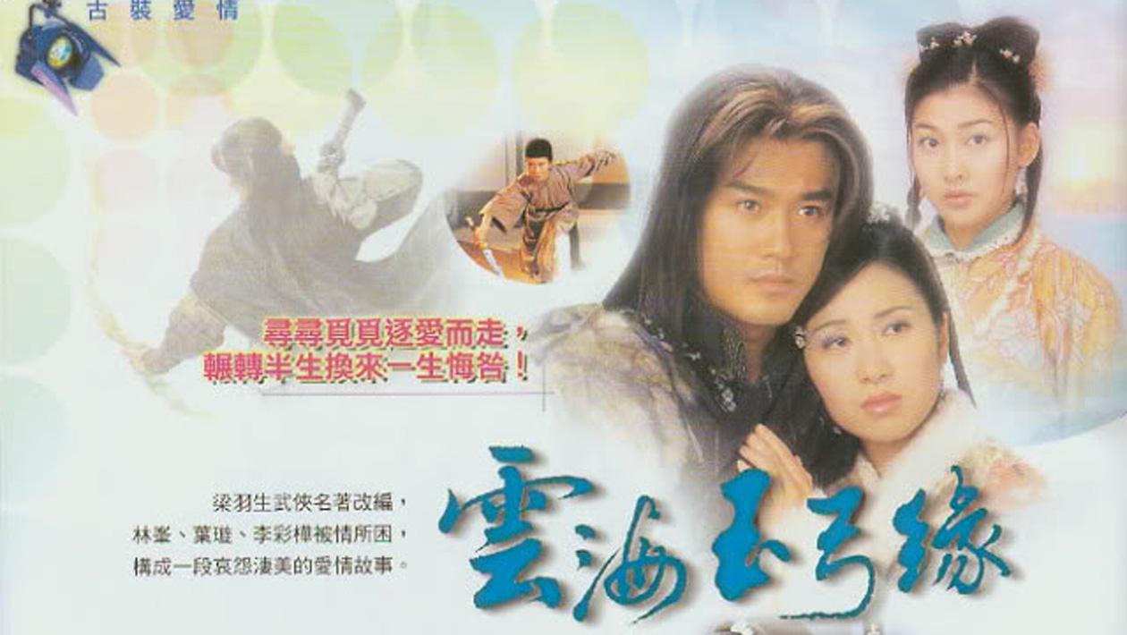 KHÔNG THỂ KHUẤT PHỤC LOFTY WATERS VERDANT BOW (TVB 2003) (20 TẬP)